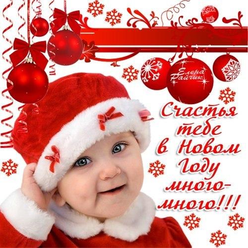 Много-много счастья тебе в Новом году! - скачать бесплатно на otkrytkivsem.ru