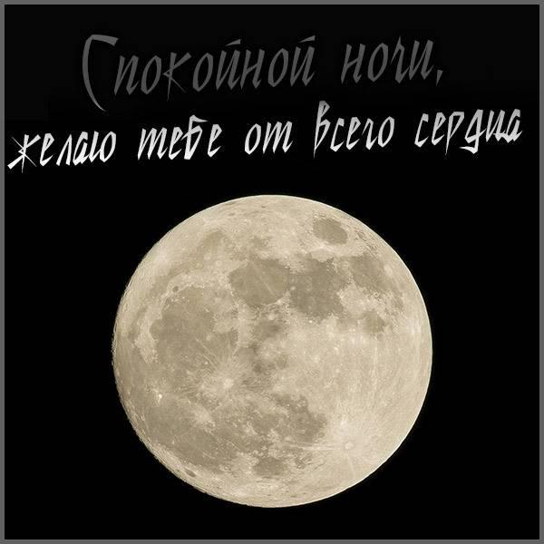 Модная картинка пожелание спокойной ночи - скачать бесплатно на otkrytkivsem.ru