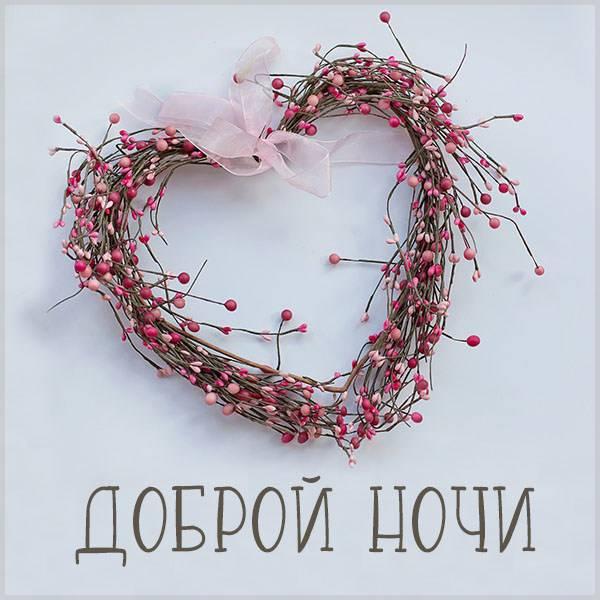Модная красивая открытка доброй ночи - скачать бесплатно на otkrytkivsem.ru