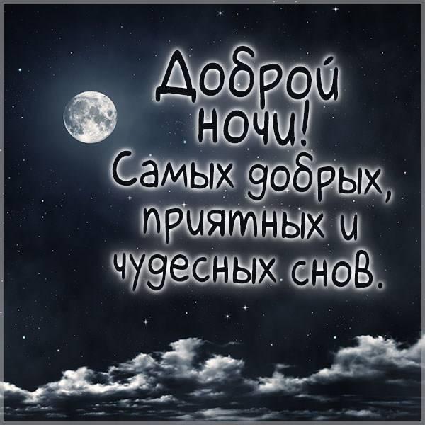 Модная открытка доброй ночи приятных снов - скачать бесплатно на otkrytkivsem.ru