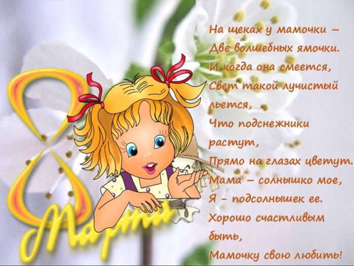 На 8 марта маме и бабушке - скачать бесплатно на otkrytkivsem.ru