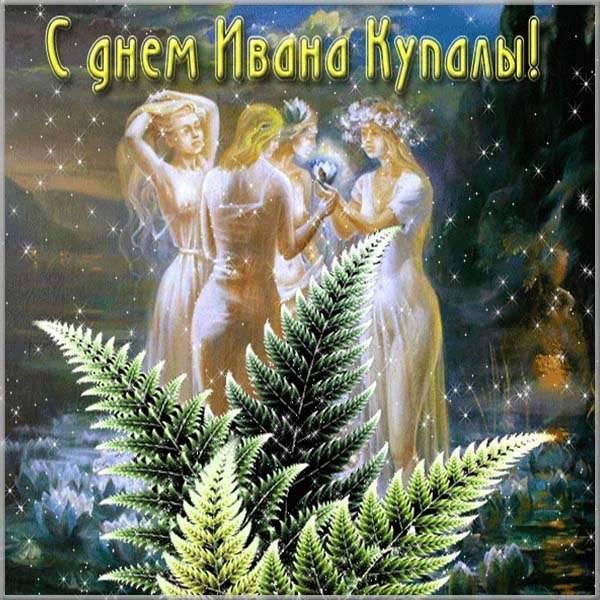 Нарисованная картинка на день Ивана Купала - скачать бесплатно на otkrytkivsem.ru