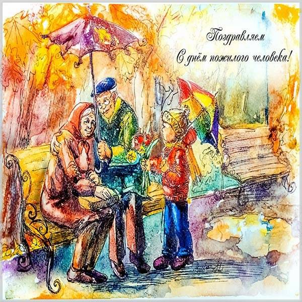 Нарисованная открытка на день пожилого человека - скачать бесплатно на otkrytkivsem.ru