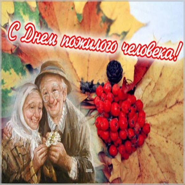 Нарисованная открытка на день пожилых людей - скачать бесплатно на otkrytkivsem.ru