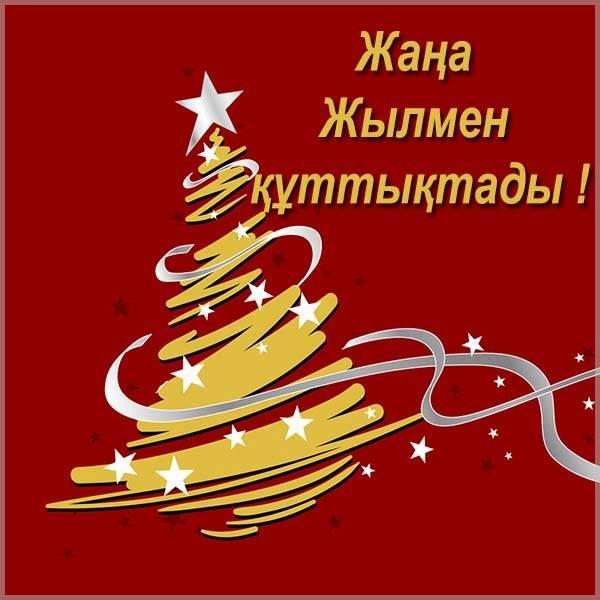 Новогодняя открытка алматы - скачать бесплатно на otkrytkivsem.ru