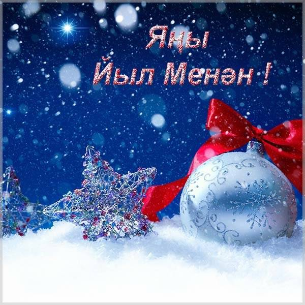 Открытка на Новый год на башкирском языке - скачать бесплатно на otkrytkivsem.ru