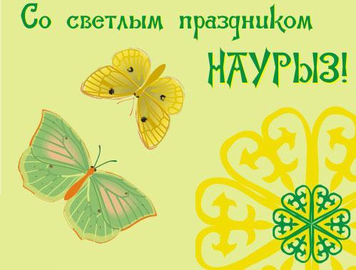 Наурыз картинки - скачать бесплатно на otkrytkivsem.ru
