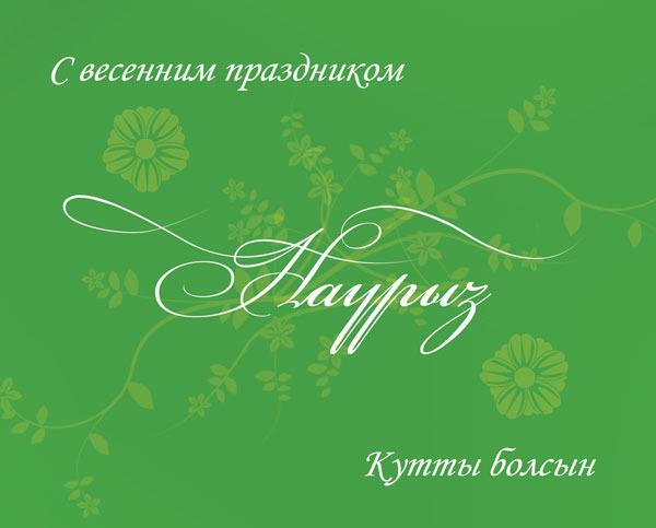 Наурыз мейрамы - скачать бесплатно на otkrytkivsem.ru
