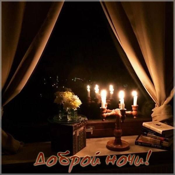 Необычная картинка с пожеланием доброй ночи - скачать бесплатно на otkrytkivsem.ru