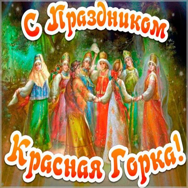 Необычная открытка с Красной Горкой - скачать бесплатно на otkrytkivsem.ru