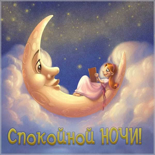 Необыкновенная картинка спокойной ночи - скачать бесплатно на otkrytkivsem.ru