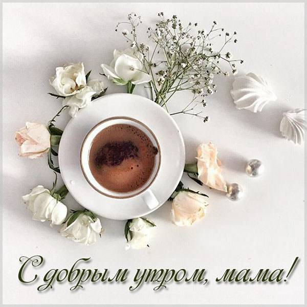 Нежная картинка с добрым утром маме - скачать бесплатно на otkrytkivsem.ru