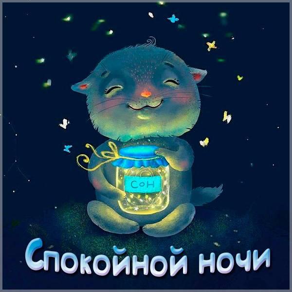Нежная картинка спокойной ночи - скачать бесплатно на otkrytkivsem.ru