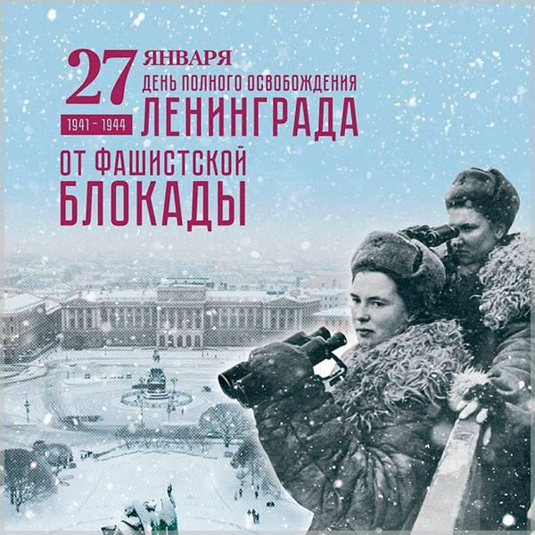 Новая открытка с днем снятия блокады Ленинграда - скачать бесплатно на otkrytkivsem.ru
