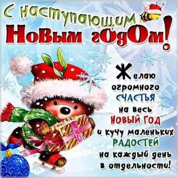Новогодняя открытка в картинке с рисунком - скачать бесплатно на otkrytkivsem.ru