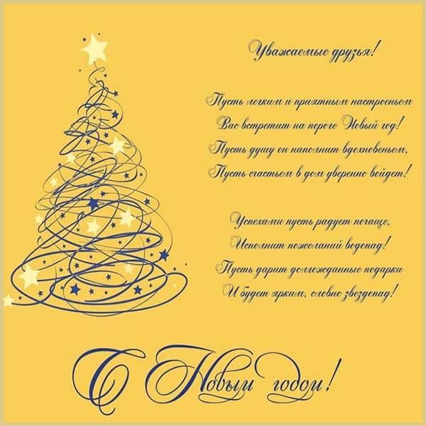 Картинка с новогодней елкой - скачать бесплатно на otkrytkivsem.ru