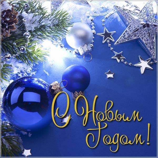 Красивая электронная открытка с Новым Годом - скачать бесплатно на otkrytkivsem.ru