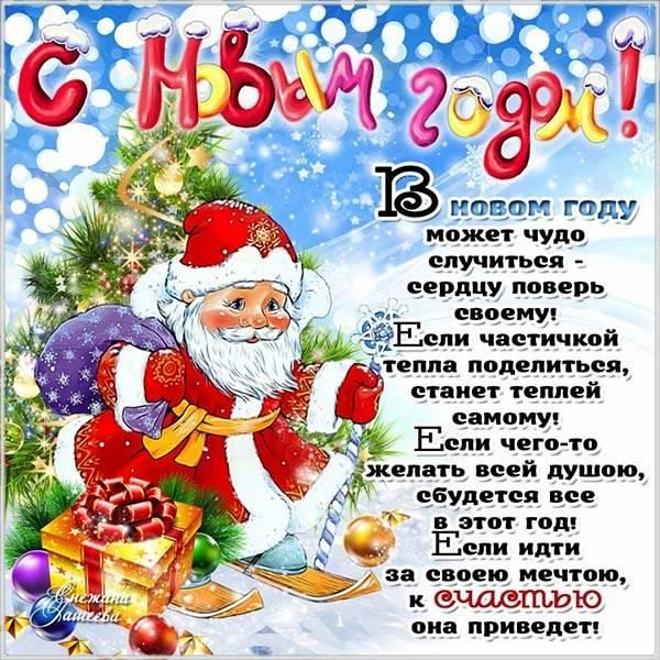 Открытка от Деда Мороза - скачать бесплатно на otkrytkivsem.ru