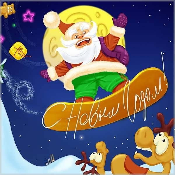 Прикольная картинка про Новый год - скачать бесплатно на otkrytkivsem.ru