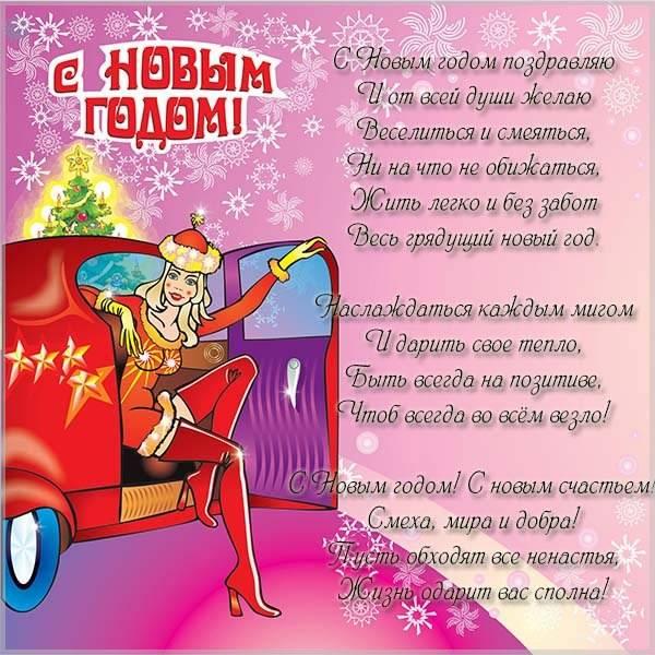 Картинка Снегурочка новогодняя - скачать бесплатно на otkrytkivsem.ru