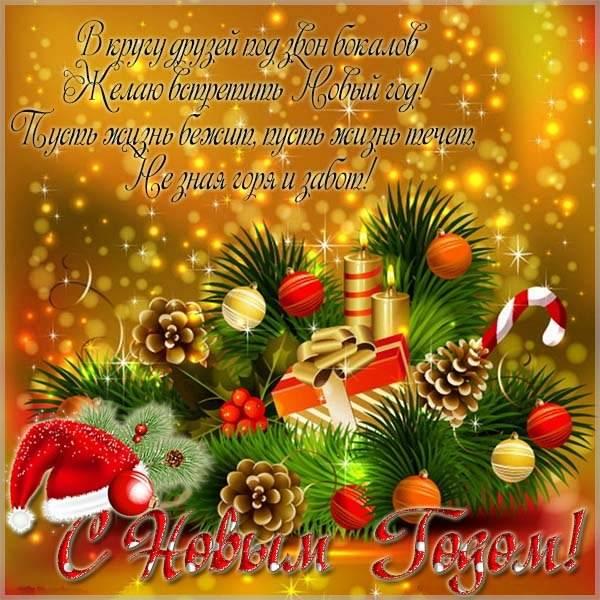 Открытка коллегам и организациям с Новым Годом - скачать бесплатно на otkrytkivsem.ru