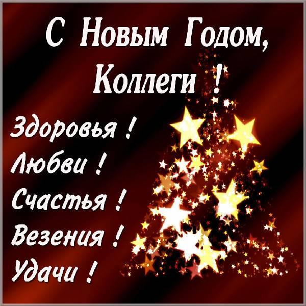 Открытка с поздравлением с Новым Годом коллегам - скачать бесплатно на otkrytkivsem.ru