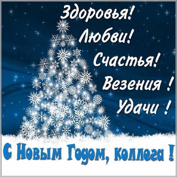 Картинка с Новым Годом коллеги - скачать бесплатно на otkrytkivsem.ru
