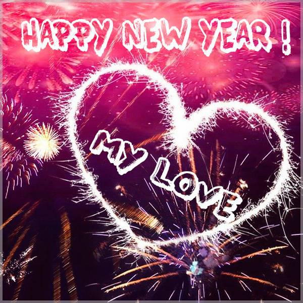 Открытка Happy New Year My Love - скачать бесплатно на otkrytkivsem.ru