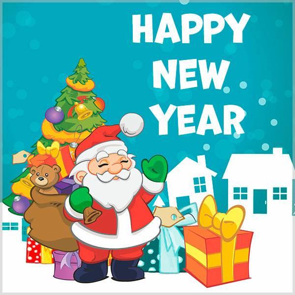 Открытка на английском с наступающим Новым Годом - скачать бесплатно на otkrytkivsem.ru