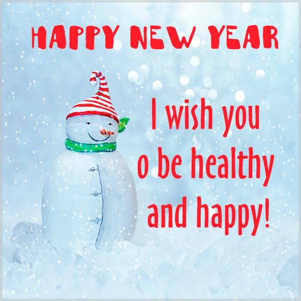 Поздравительная открытка Happy New Year - скачать бесплатно на otkrytkivsem.ru