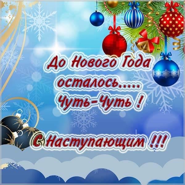 Открытка До нового года осталось - скачать бесплатно на otkrytkivsem.ru