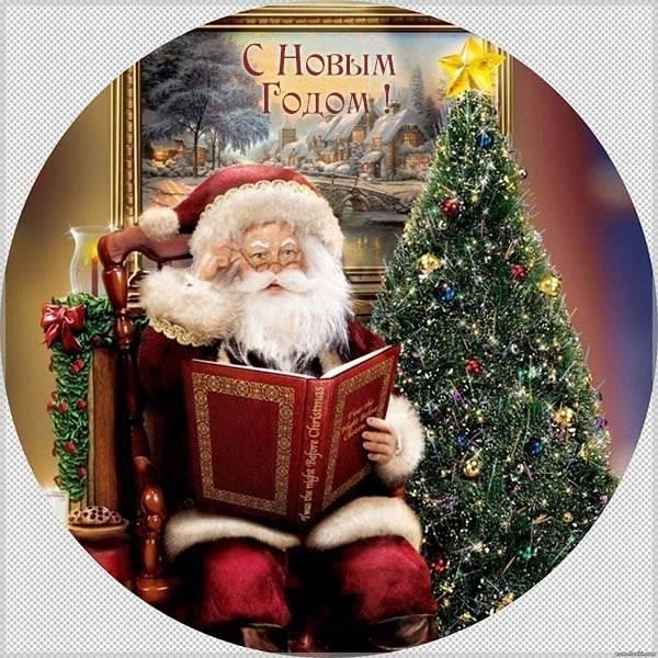 Круглая открытка на Новый год - скачать бесплатно на otkrytkivsem.ru