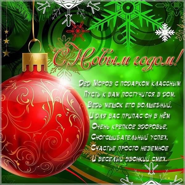 Бесплатная новогодняя открытка с поздравлением - скачать бесплатно на otkrytkivsem.ru