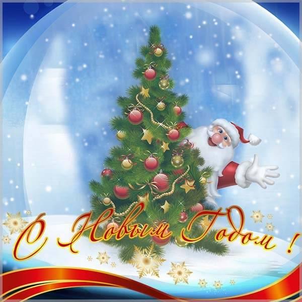 Новогодняя открытка со снежным шаром - скачать бесплатно на otkrytkivsem.ru