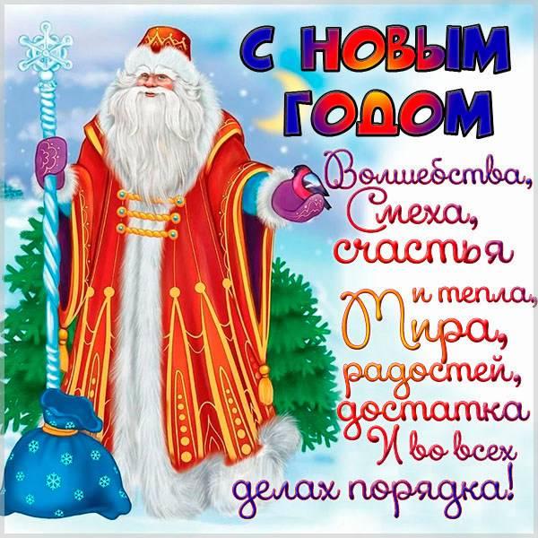 Оригинальная новогодняя открытка с поздравлением - скачать бесплатно на otkrytkivsem.ru
