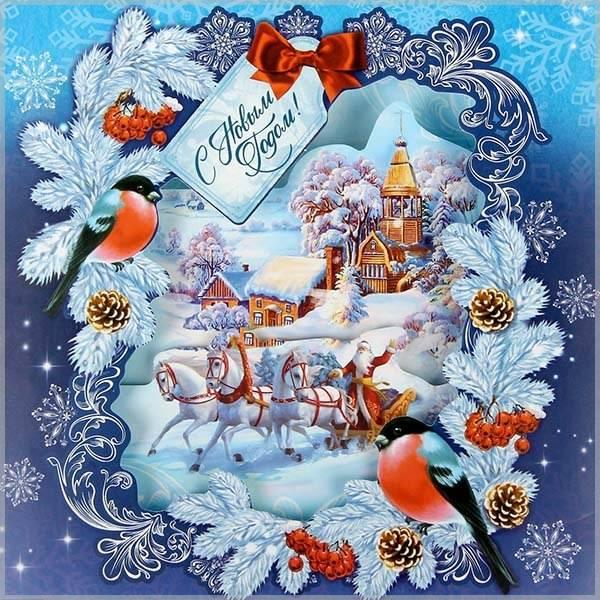 Открытка на Новый год со снегирями - скачать бесплатно на otkrytkivsem.ru