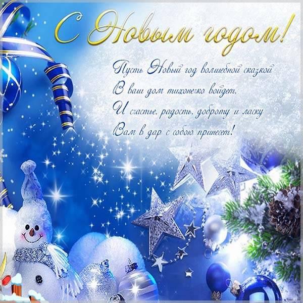Открытка с поздравлением учительнице с Новым Годом - скачать бесплатно на otkrytkivsem.ru