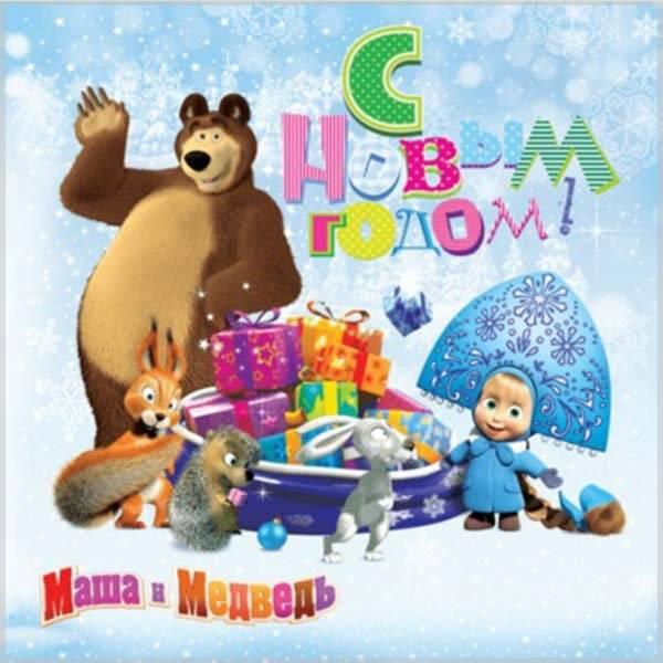 Открытка с Новым Годом на тему Маша и Медведь - скачать бесплатно на otkrytkivsem.ru