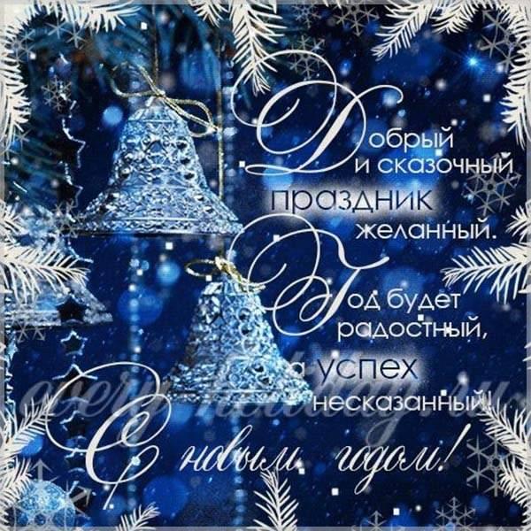 Открытка с Новым Годом в синих тонах - скачать бесплатно на otkrytkivsem.ru