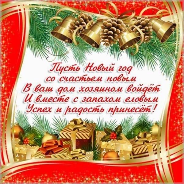 Прекрасная виртуальная открытка с Новым Годом - скачать бесплатно на otkrytkivsem.ru