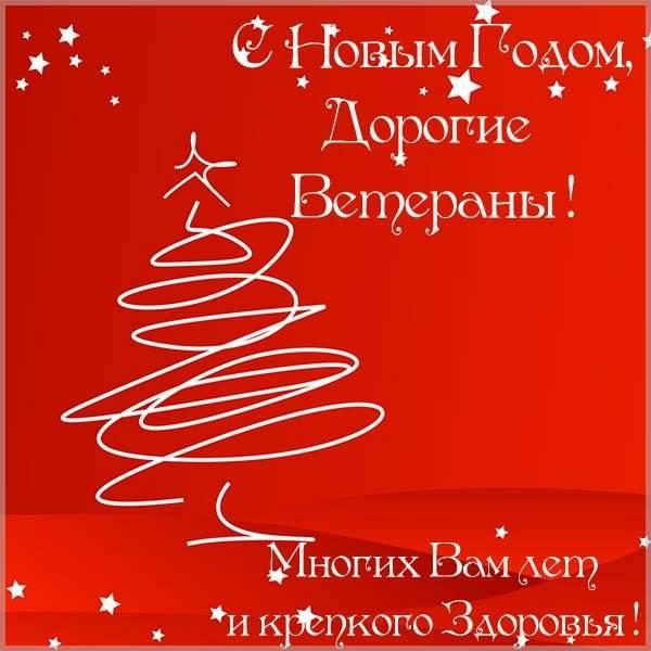 Открытка с Новым Годом ветерану - скачать бесплатно на otkrytkivsem.ru