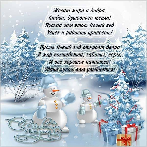 Поздравительная открытка с наступающим Новым Годом - скачать бесплатно на otkrytkivsem.ru