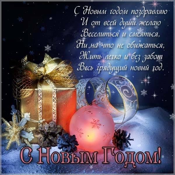 Праздничная открытка к Новому Году - скачать бесплатно на otkrytkivsem.ru