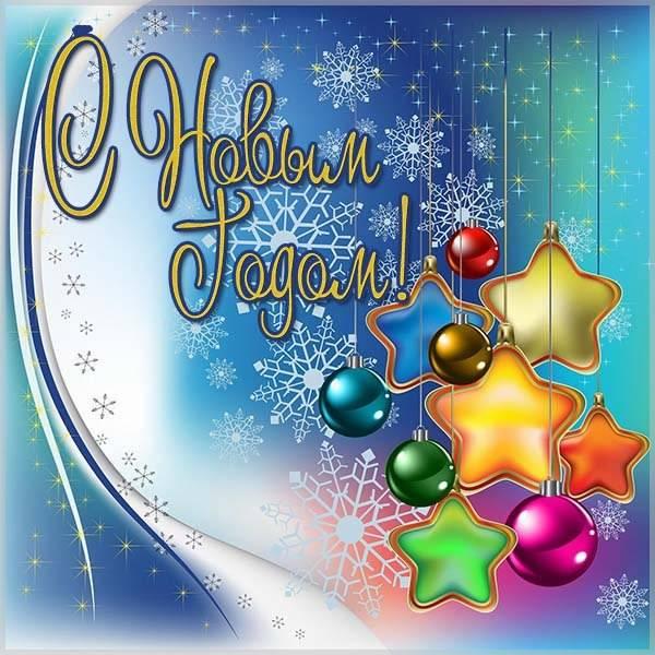 Редкая открытка с Новым Годом - скачать бесплатно на otkrytkivsem.ru