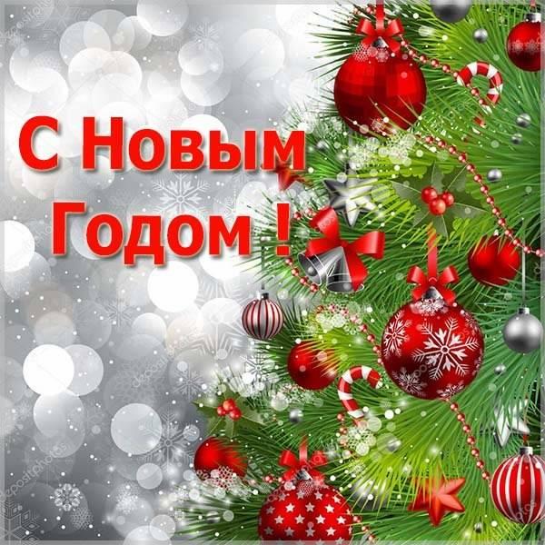 Серьезная новогодняя открытка - скачать бесплатно на otkrytkivsem.ru