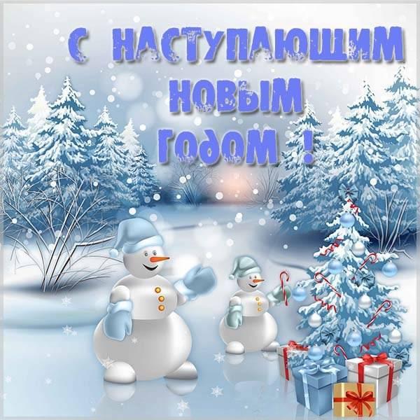 Бесплатная открытка с наступающим Новым Годом - скачать бесплатно на otkrytkivsem.ru