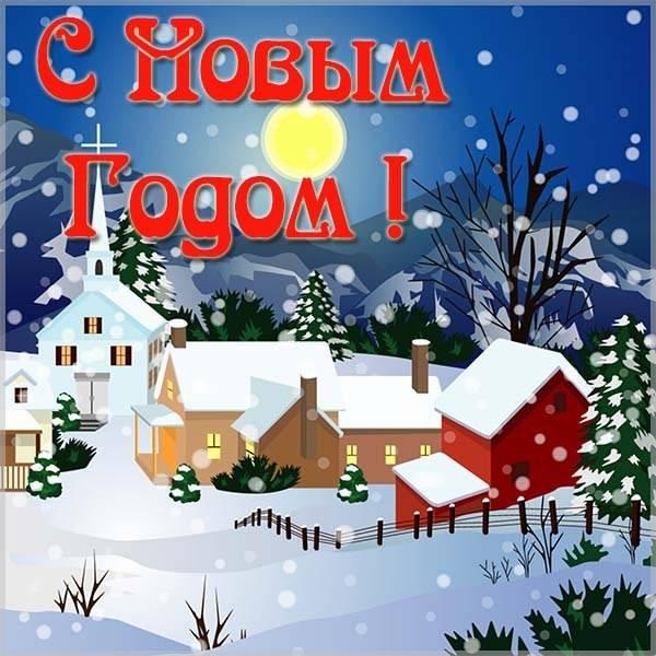 Зимняя открытка с Новым Годом - скачать бесплатно на otkrytkivsem.ru