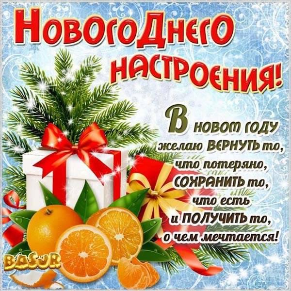 Бесплатная открытка с Новым Годом для одноклассников - скачать бесплатно на otkrytkivsem.ru
