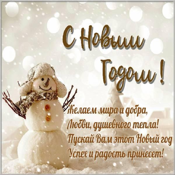 Красивая открытка с Новым Годом со стихами - скачать бесплатно на otkrytkivsem.ru