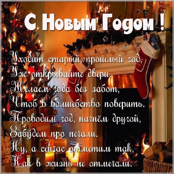 Открытка на Новый год со стихом - скачать бесплатно на otkrytkivsem.ru